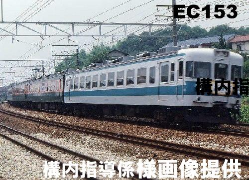 Ec_153
